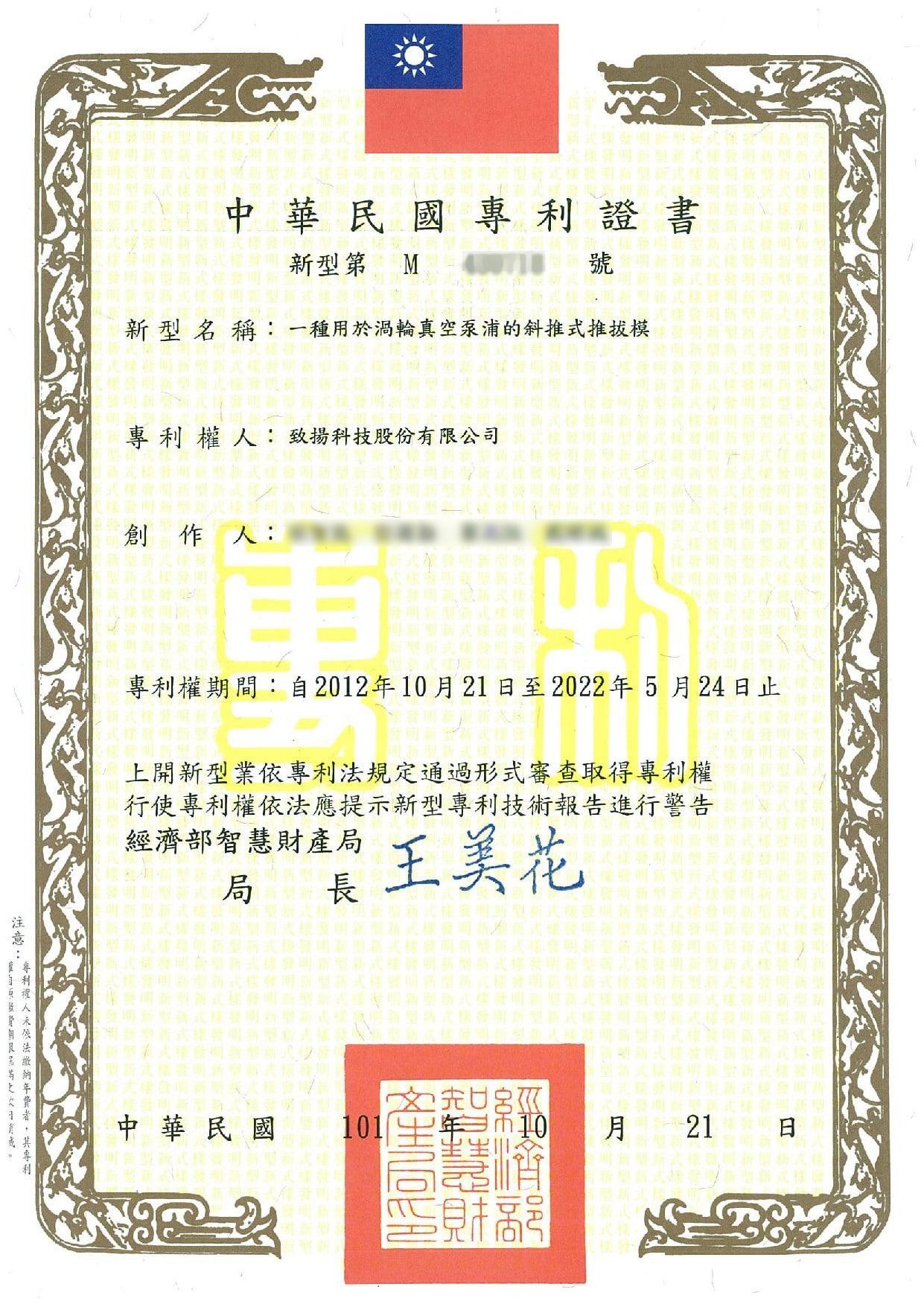 專利證書-一種用於渦輪真空泵浦的斜推式推拔模_m