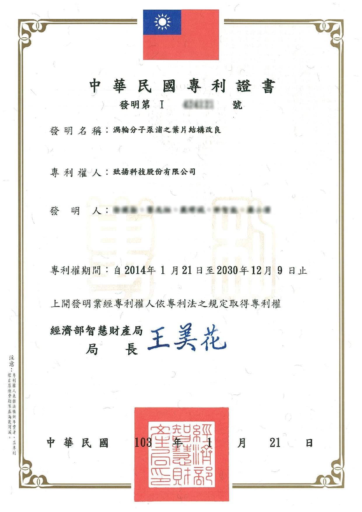 專利證書-渦輪分子泵浦之葉片結構改良_m