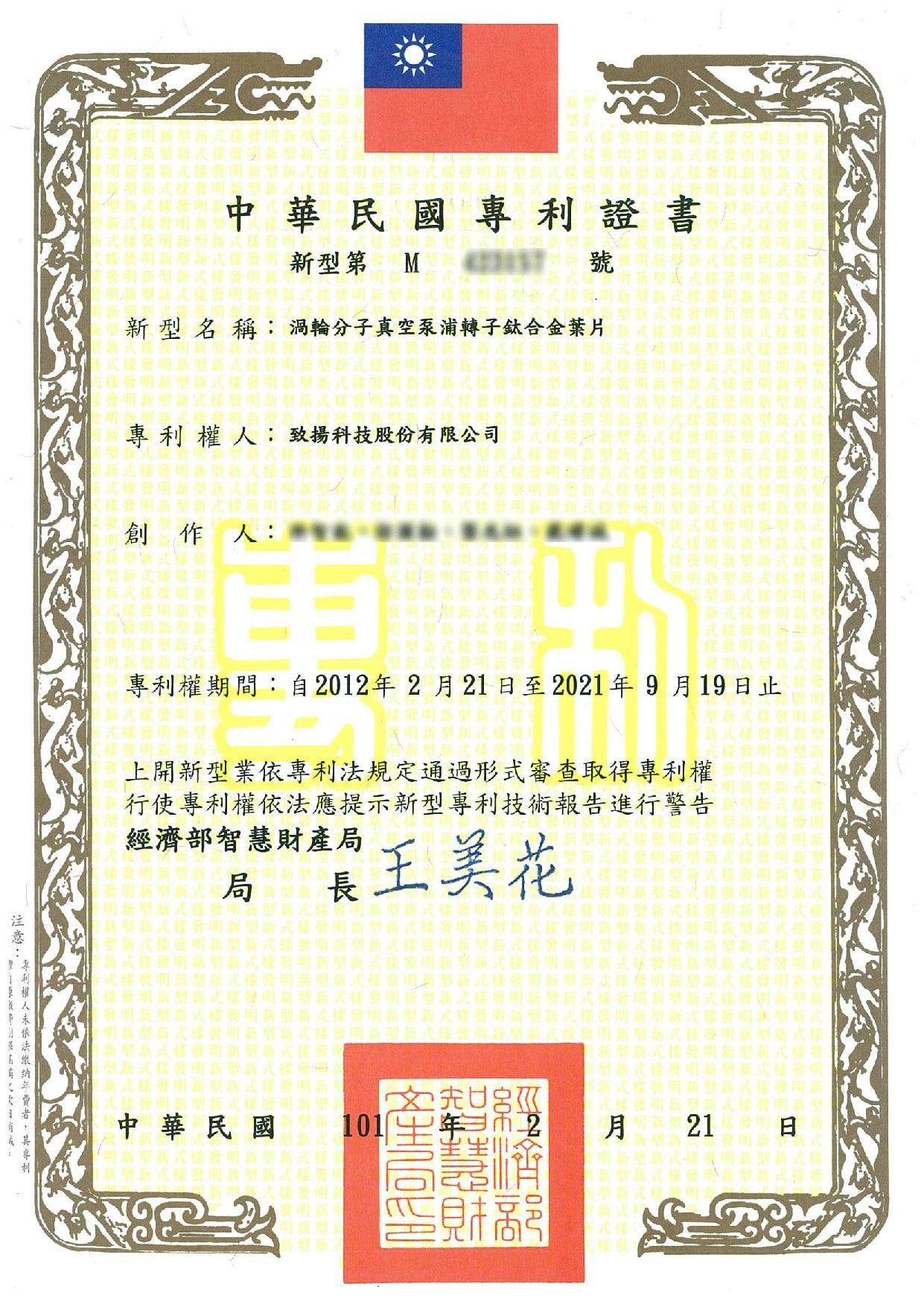專利證書-渦輪分子真空泵浦轉子鈦合金葉片_m