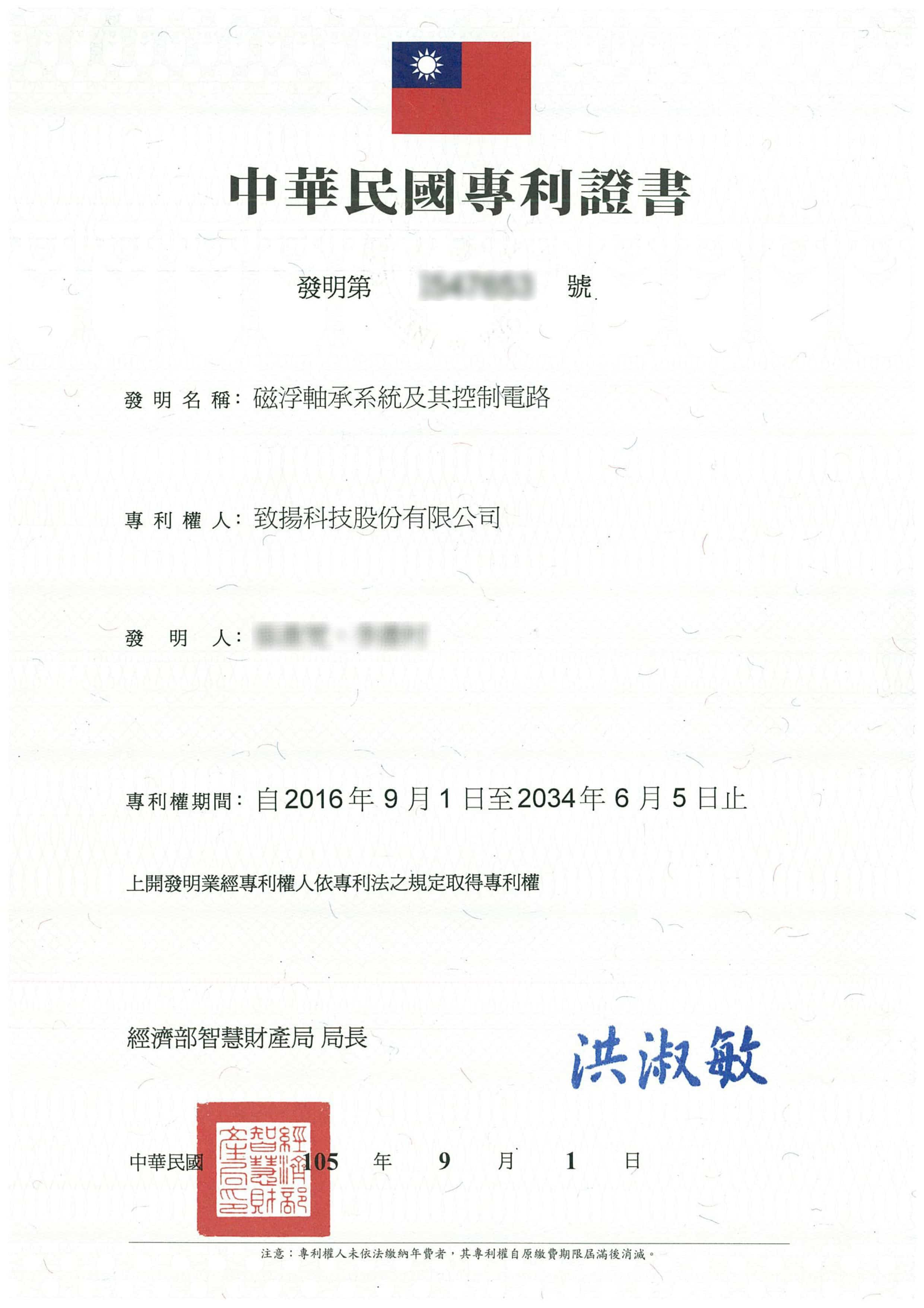 專利證書-磁浮軸系統及其控制電路_m